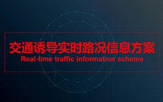 交通诱导实时路况信息方案