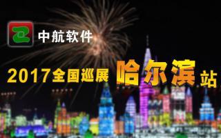 kok代理部软件2017巡展哈尔滨站
