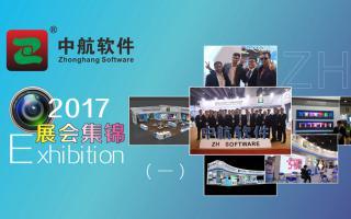 kok代理部软件2017展会精彩集锦(一)!