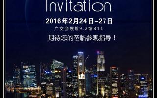 kok代理部软件与您相约2016广州国际广告标识及LED展览会