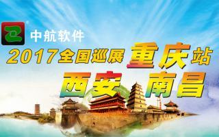 kok代理部软件重庆、西安、南昌展会即将开始!
