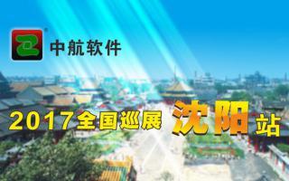 kok代理部软件2017巡展沈阳站