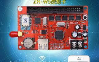 无线WIFIkok手机登录ZH-W5控制卡火热上市!