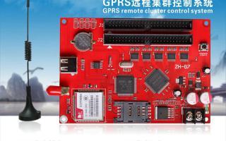ZH-G7,GPRS远程集群kok手机登录新品上市!