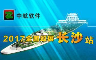 kok代理部软件2017巡展-长沙站