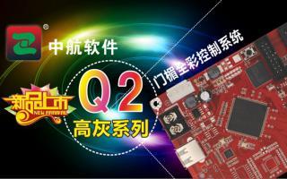 kok代理部软件门楣全彩kok手机登录ZH-Q2(高灰系列)新品上市