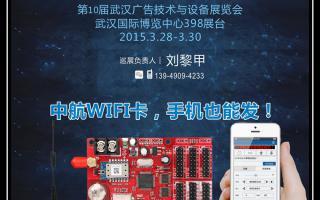 2015,kok代理部软件全国巡展——武汉、沈阳站!