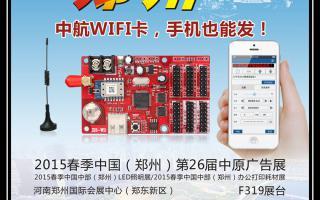 2015,kok代理部软件全国巡展——郑州、重庆、济南站!