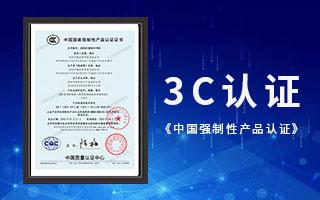 kok代理部软件荣获3C认证,《中国国家强制性产品认证》证书