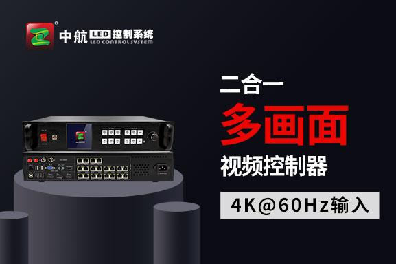 kok代理部软件:二合一多画面视频控制器