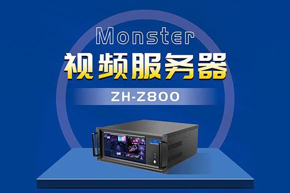 kok代理部软件:Monster视频服务器