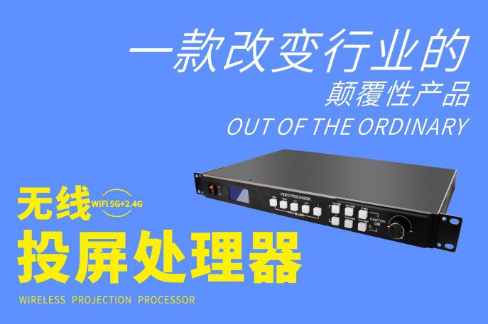 kok代理部软件:无线投屏处理器