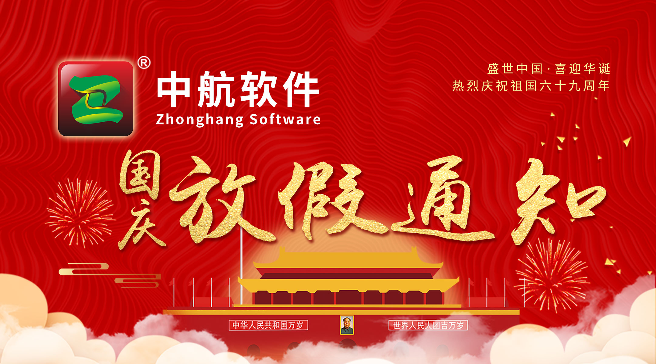 kok代理部软件:国庆放假通知!