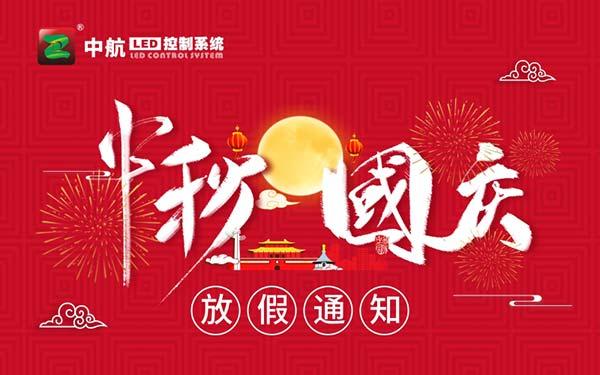 kok代理部软件:国庆节放假通知