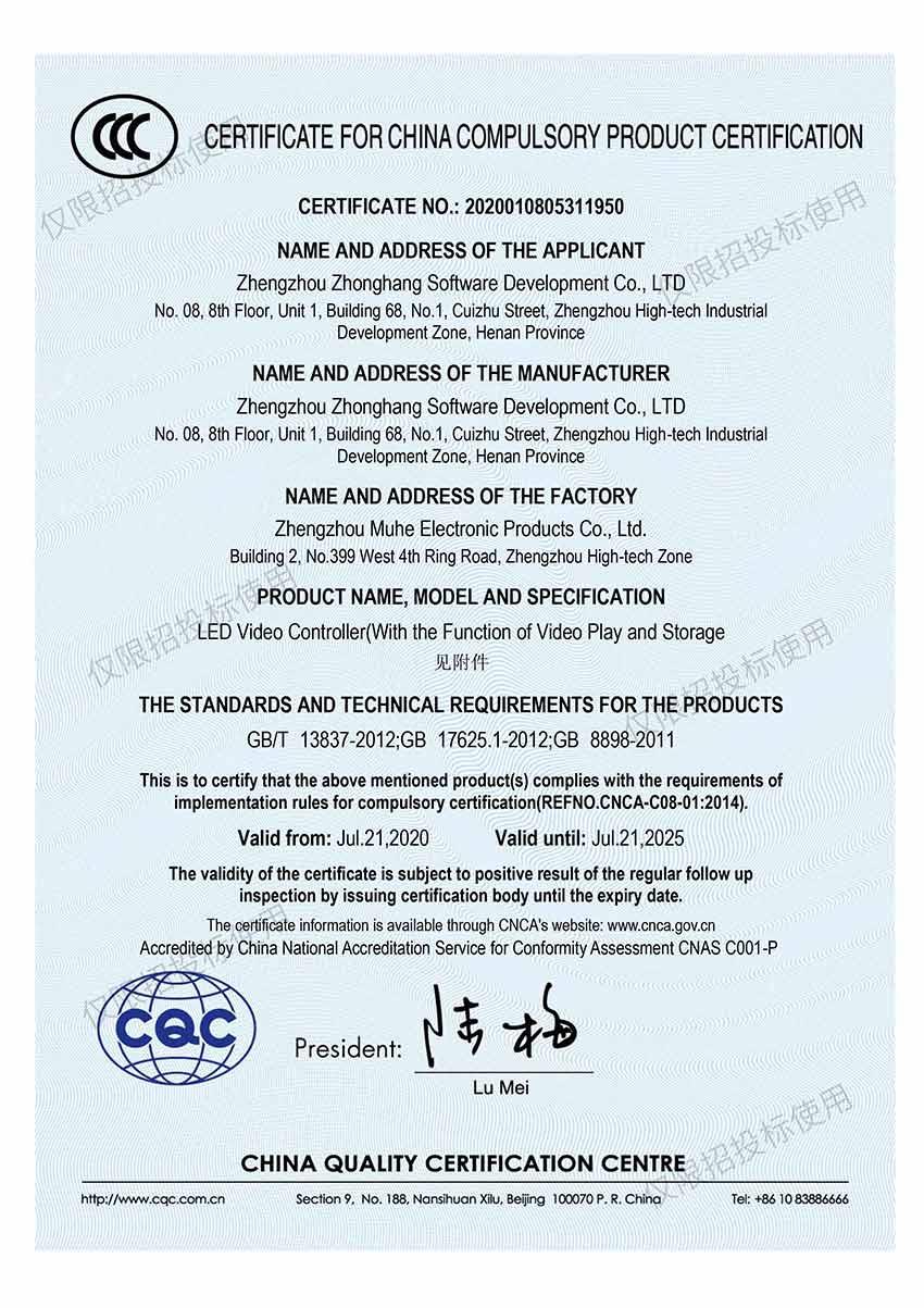 3C认证证书-英文
