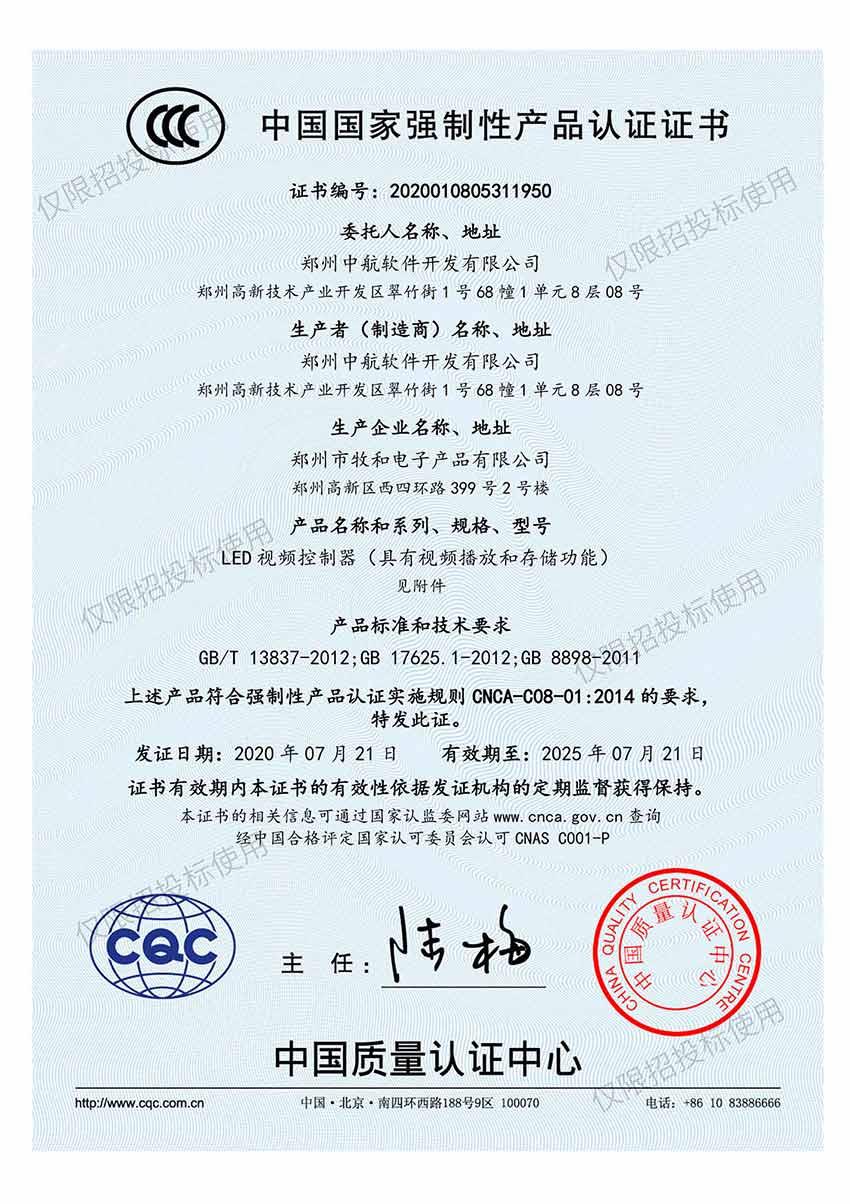 3C认证证书-中文