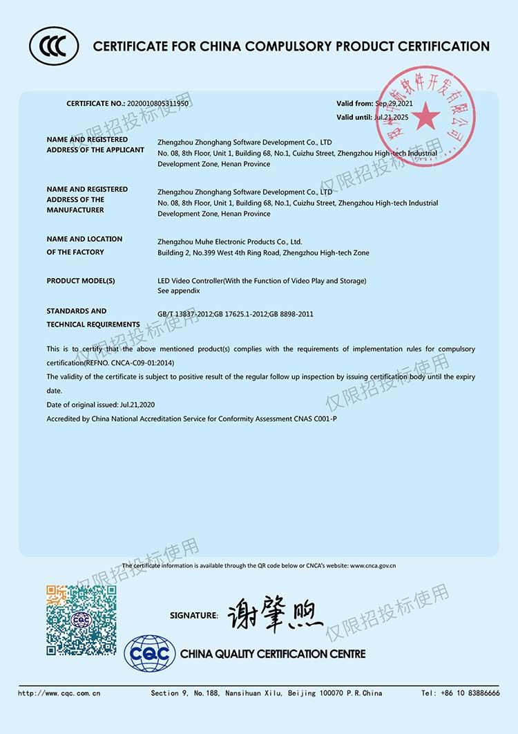 3C认证证书(新增型号)-英文