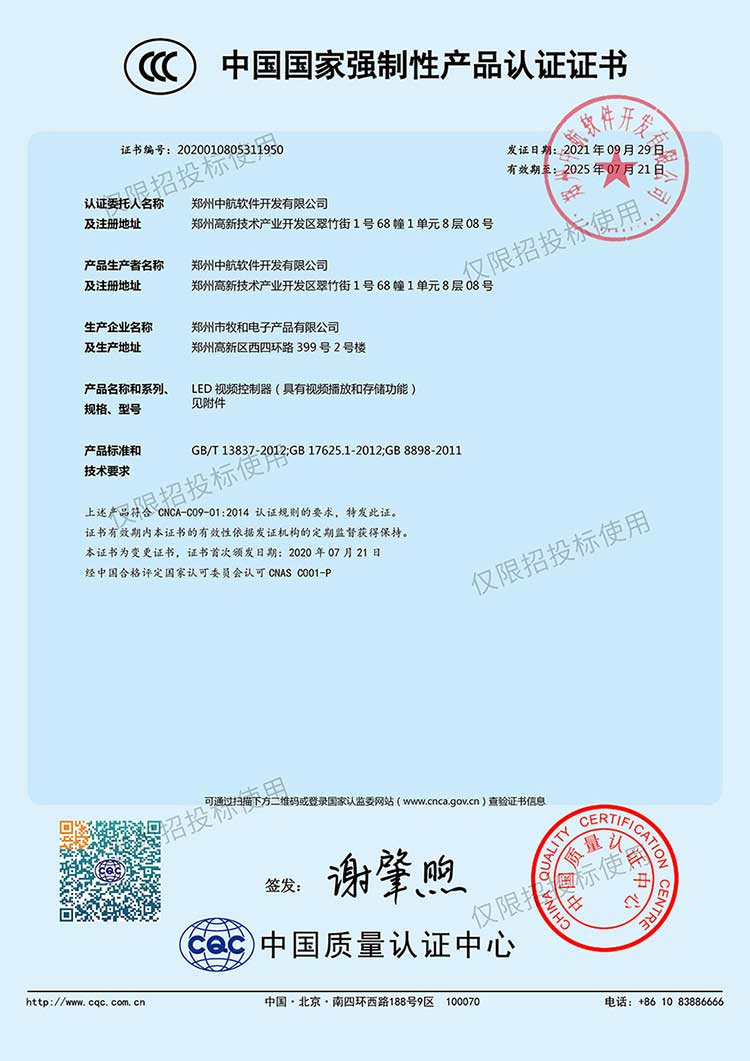 3C认证证书(新增型号)-中文